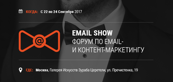 EMAIL SHOW ФОРУМ ПО EMAIL-МАРКЕТИНГУ